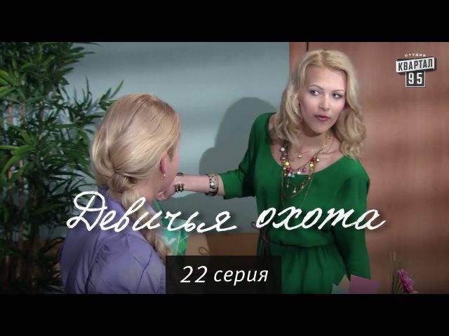 Лучшие видео youtube на сайте main-host.ru Девичья охота - женская комедия 22 серия в HD (64 серии).