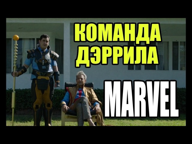 Команда Дэррила - Короткометражка Marvel (Марвел). Русская озвучка.