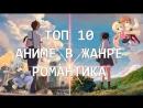 [Kinnijin - Аниме канал] ТОП 10 ЛУЧШИХ АНИМЕ В ЖАНРЕ РОМАНТИКА / О ЛЮБВИ