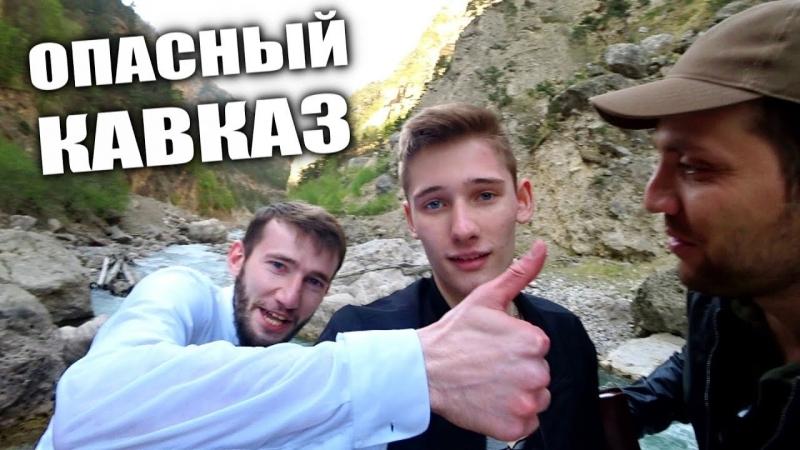 Иван Эфиров Уехал на КАВКАЗ! Опасная Ингушетия