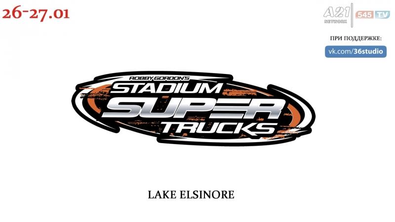 Robby Gordon Stadium Super Trucks, Lake Elsinore, 1 этап, 27.01.2018 [545TV, A21 Network]