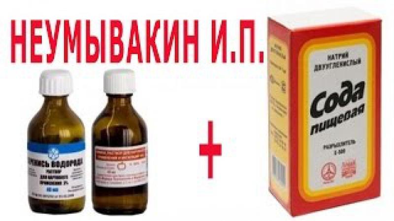★НЕУМЫВАКИН И.П. Лечение СОДОЙ И ПЕРЕКИСЬЮ водорода. Ценная методика оздоровлен...