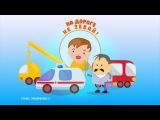 Урок 19. Правила дорожного движения (ПДД) для детей в стихах. Развивающий мультик.