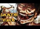 Титаны из аниме Атака Титанов / Вторжение Гигантов биология, виды, способности