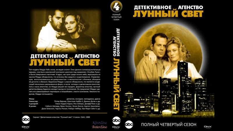 Детективное агентство Лунный свет Сезон 4 Серия 5