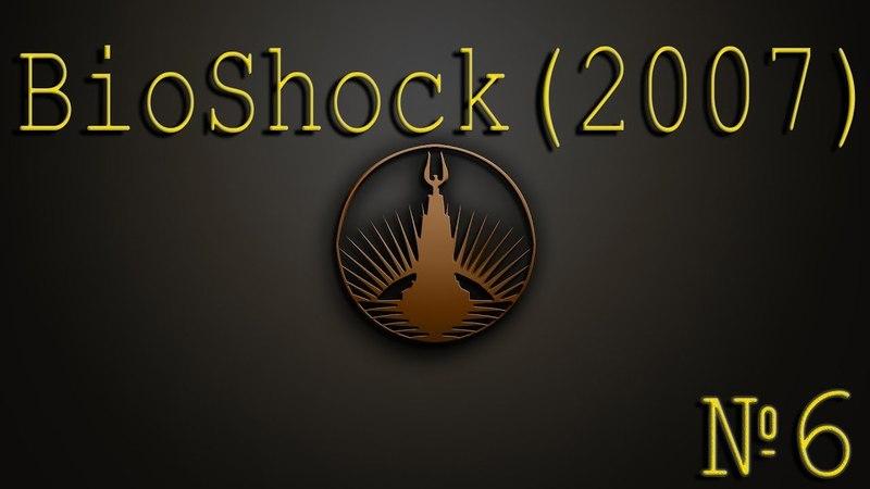 BioShock (2007)✪Прохождение на русском✪Нашли фотоаппарат 6 » Freewka.com - Смотреть онлайн в хорощем качестве