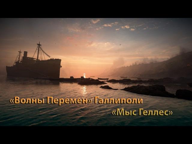 Battlefield 1 - Галлиполи [IGMS] «Мыс Геллес»