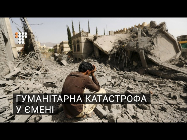 Гуманітарна катастрофа у Ємені