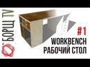 Как сделать стол своими руками Рабочий стол для мастерской 1 rfr cltkfnm cnjk cdjbvb herfvb hf jxbq cnjk lkz vfcnthcrjq 1