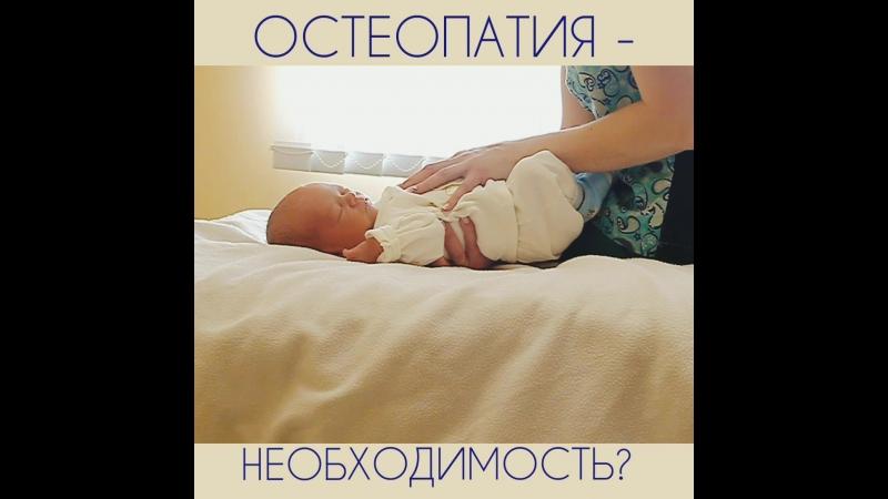 Остеопатия