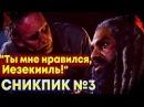 Ходячие мертвецы 8 сезон 9 серия - Ты нравился мне, Иезекииль - Сникпик №3 на Русском