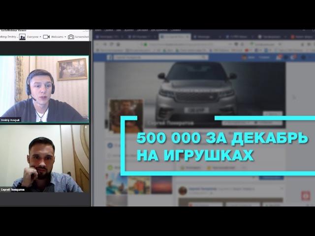 500 000 на игрушках за декабрь - Сергей Понкратов после коучинга