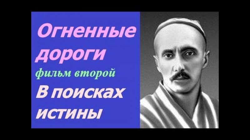 х/ф «Огненные дороги. Фильм второй. В поисках истины» (5-8 серии) (СССР, 1979)