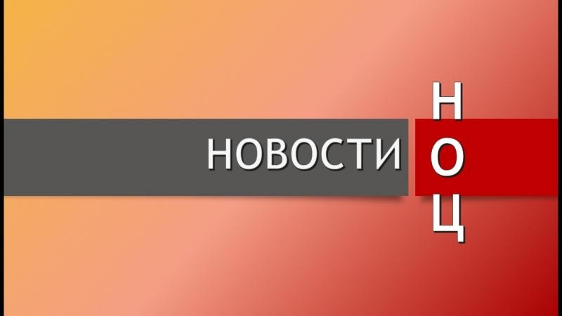 Новости НОЦ, г. Губаха (3-4 выпуск)