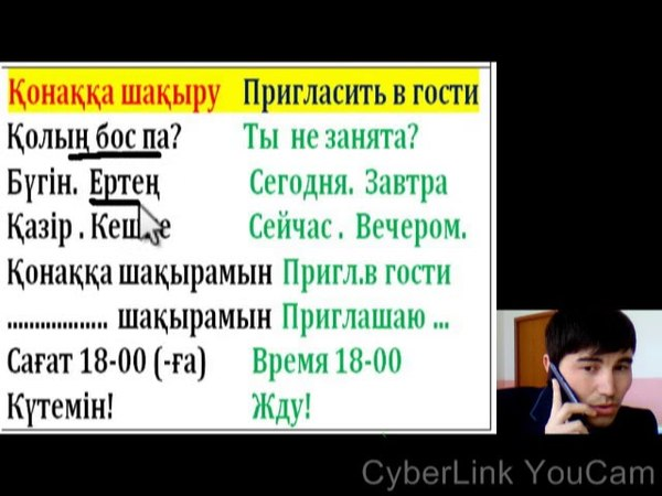 Казахский язык. Пригласить в гости - Қонаққа шақыру. 1 күнде 1 фраза