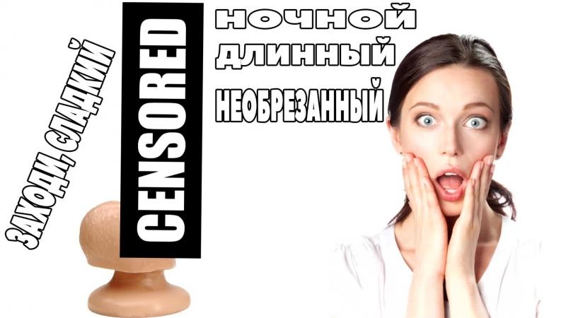 НОЧНОЙ, ДЛИННЫЙ, НЕОБРЕЗАННЫЙ - WORLD OF TANKS CONSOLE PS4