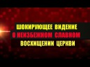 ▶ШОКИРУЮЩЕЕ ВИДЕНИЕ НЕИЗБЕЖНОГО СЛАВНОГО ВОСХИЩЕНИЯ ЦЕРКВИ 15.01.2017