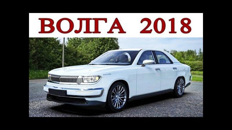 Новый проект возрождение «Волги» ГАЗ-24