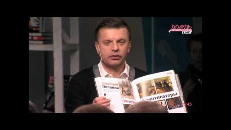 Леонид Парфенов. Презентация книги Намедни. Наша эра: 2006-2010
