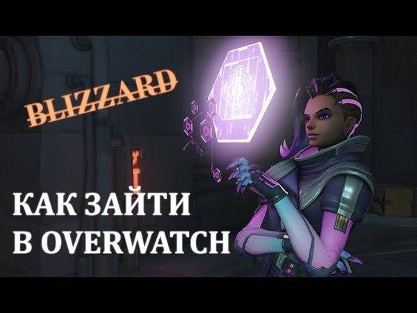 Блокировка Blizzard Battlenet (Как зайти в Overwatch)