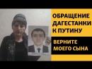Дагестанка обратилась к Путину Верните моего сына