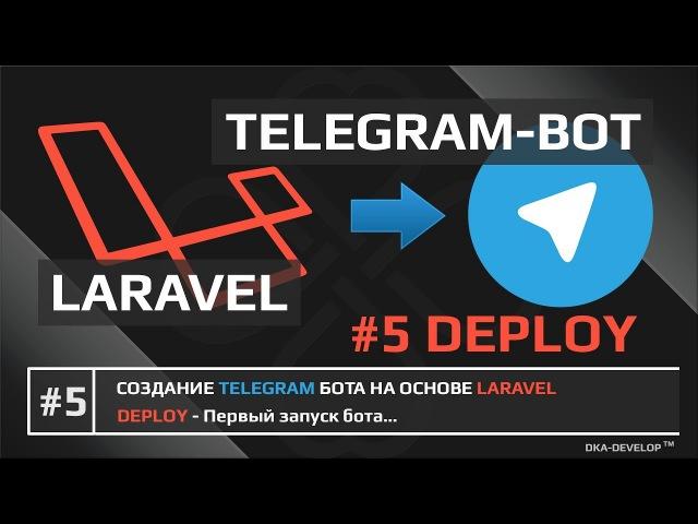 Telegram bot на Laravel | Deploy - установка на хостинг | Запускаем нашего бота | Laravel 5.x - 5