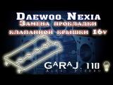 Замена прокладки клапанной крышки Daewoo Nexia 16v