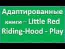 Книги на английском Красная Шапочка - Пьеса - текст, транскрипция, перевод