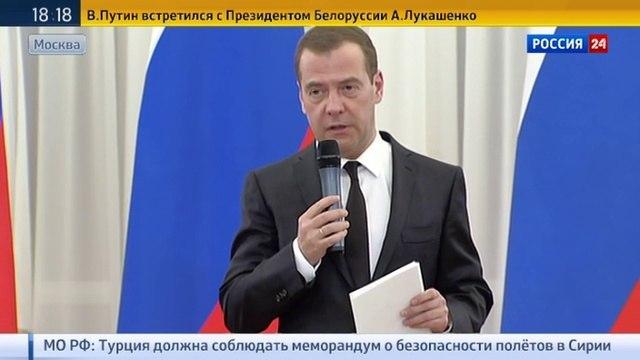 Новости на «Россия 24» • Дмитрий Медведев тяжелым моментом нужно воспользоваться и изменить структуру экономики