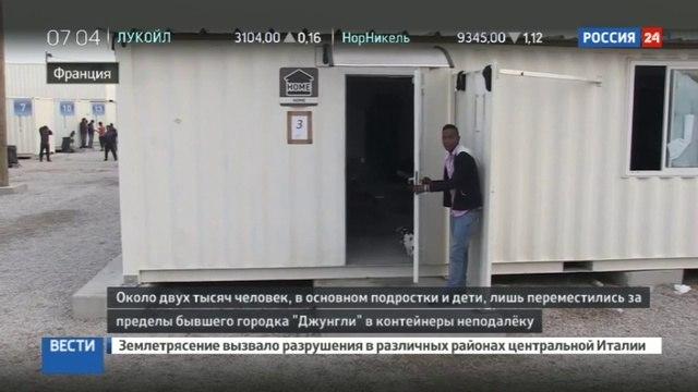 Новости на «Россия 24» • Полностью очистить Джунгли пока не удается