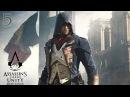 Прохождение Assassin's Creed: Unity «Dead Kings» 5. Тень прошлого/Наследие Сугерия