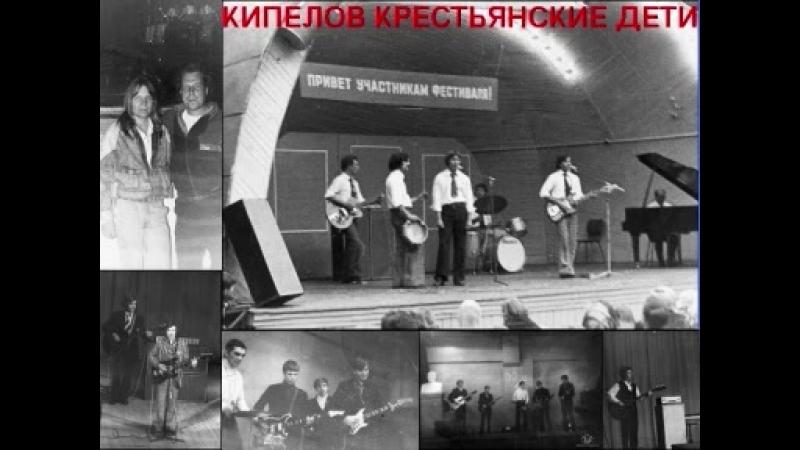 Кипелов - Ты моя. Первая советская Рок-группа - Крестьянские дети 1962-2018 . Со