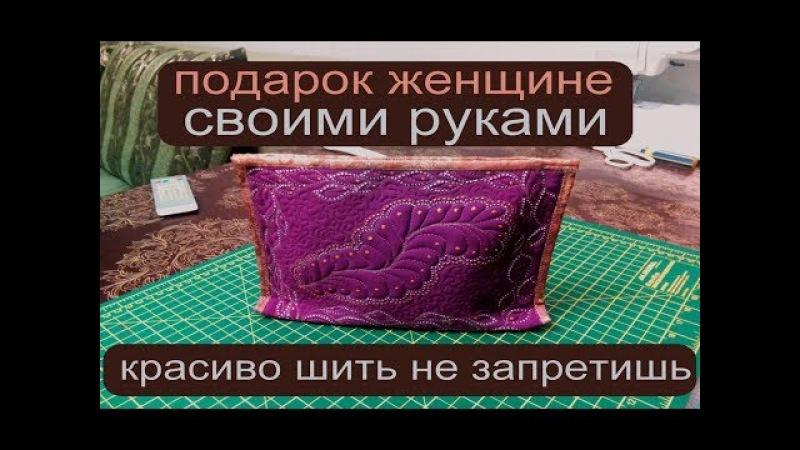 подарок женщине своими руками красивая сумка косметичка уроки шитья