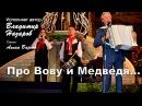 Цирк с дядей Вовой и Медведем. Ванга отдыхает!