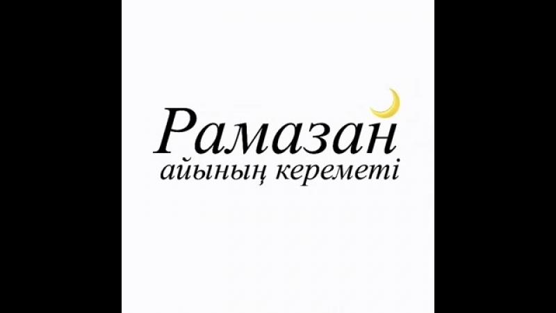 Ерлан Ақатаев Рамазан айының кереметі