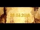 Тиждень історика 2018 День третій 28 03 18