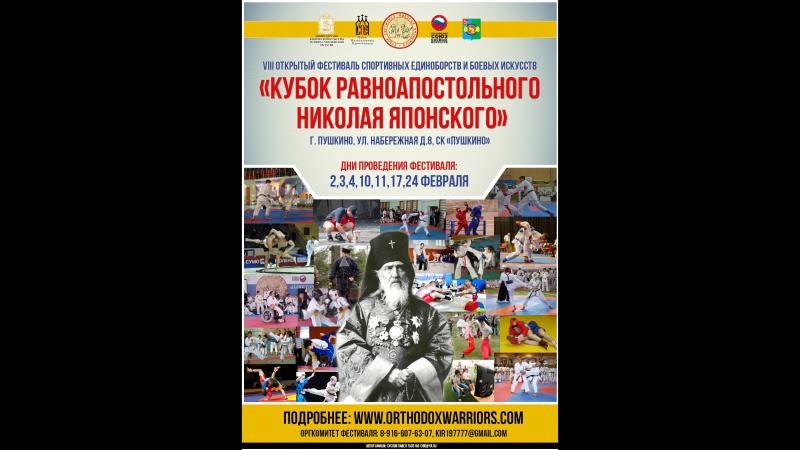 Дорогие Друзья МБУ ПМР МО «Дворец спорта «Пушкино» имеет честь пригласить Вас и ваших друзей на VIII открытый фестиваль!