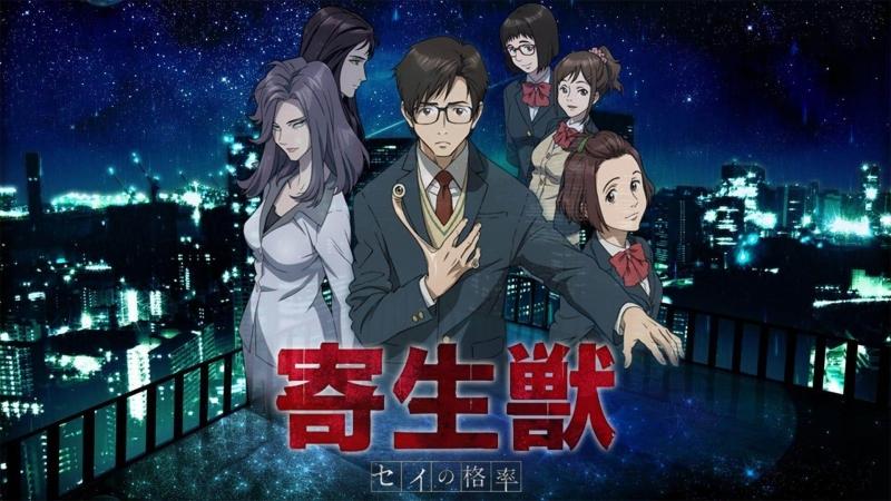 Паразит - Учение о жизни / Kiseijuu: Sei no Kakuritsu 1-6 серия