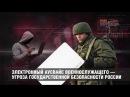Электронный аусвайс военнослужащего РФ 03 02 2018