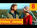 Отважный и Красавица 8 серия Турецкий сериал в озвучке