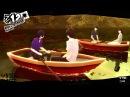 Persona 5 Yusuke Kitagawa Rank 4 Emperor Confidant Guide