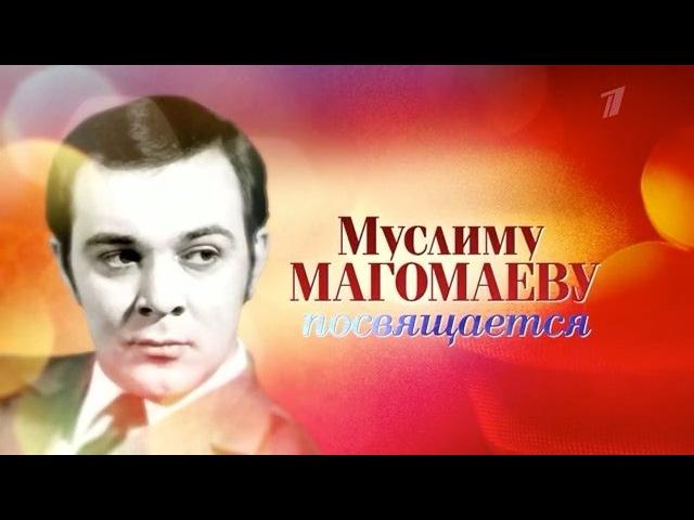 """М. Магомаев и Т. Синявская on Instagram: """"3 марта – день Муслима Магомаева на «Первом» канале @1tv . Будет показано несколько передач памяти легенд..."""