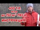 50 кубов леса БЕСПЛАТНО Как недорого ПОСТРОИТЬ ДОМ?!