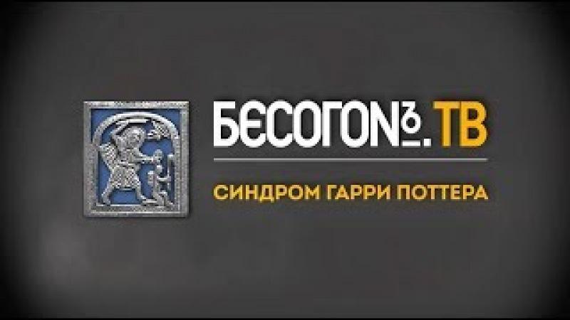Снятый с эфира выпуск программы БесогонTV Синдром Гарри Поттера