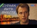 Судьба быть вместе 2017 Русские мелодрамы 2017, смотреть в HD качестве HD.