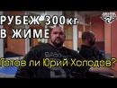 Рубеж в 300кг в жиме | Готов ли Юрий Холодов?