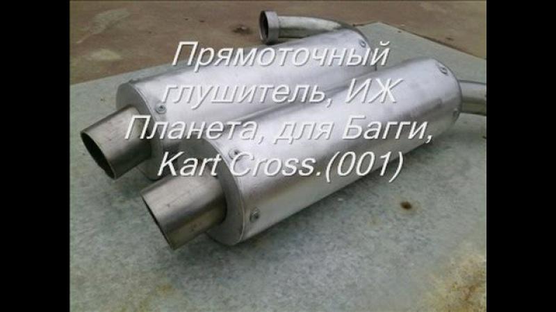 Прямоточный глушитель, ИЖ Планета, для Багги, Kart Cross. » Freewka.com - Смотреть онлайн в хорощем качестве