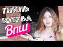 ПРИЧИНЫ НЕНАВИДЕТЬ ВПШ - САМЫЙ ГНИЛОЙ ПАБЛИК НА YouTube