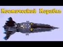 Рабочий Космический корабль из Звёздных в войн в Minecraft без модов!