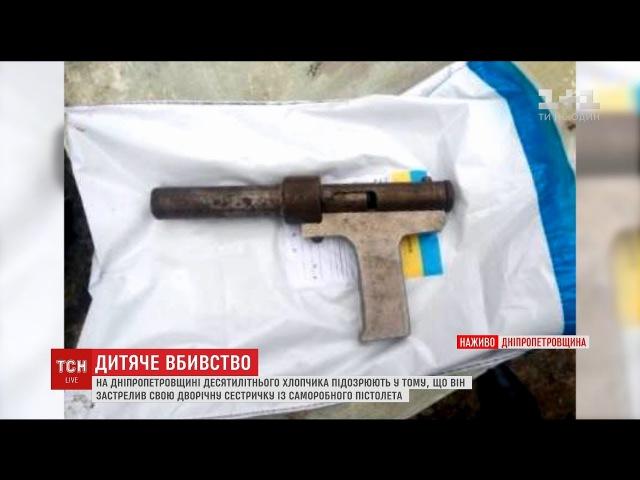 На Дніпропетровщині 10-річний хлопчик застрелив свою сестру із саморобного пістолета
